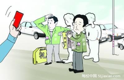 驾校教练乱收费、收受红包香烟被开除注销教练员卡