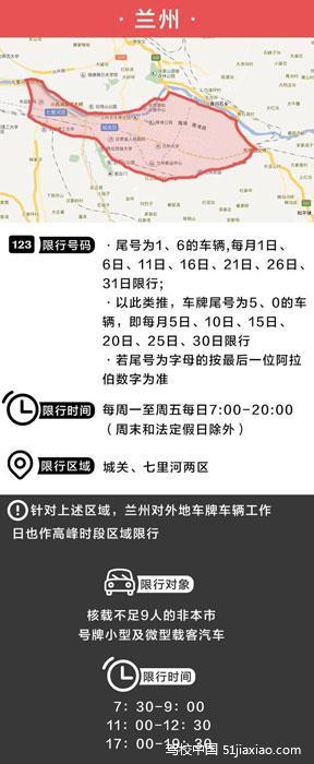 国庆节开车请注意!这7个城市限行最奇葩,处罚款交哭你【呈贡大学城驾校】(图4)