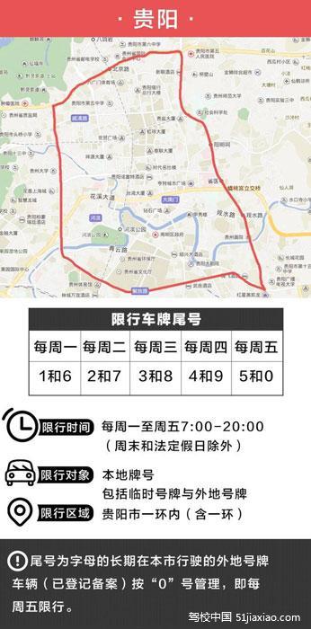 国庆节开车请注意!这7个城市限行最奇葩,处罚款交哭你【呈贡大学城驾校】(图5)