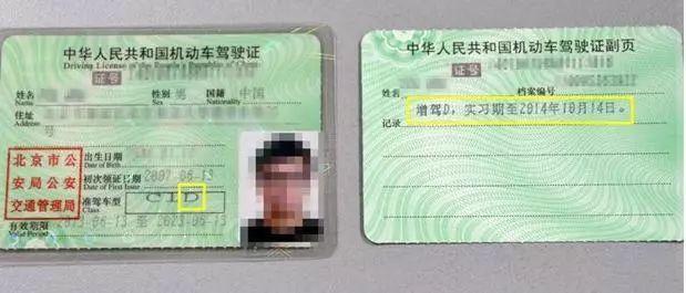 骑摩托车违法,为啥扣我汽车驾驶证的分?【昆明驾校】(图5)