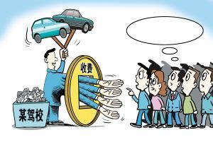 亲!你知道低价报名学车的后果吗?
