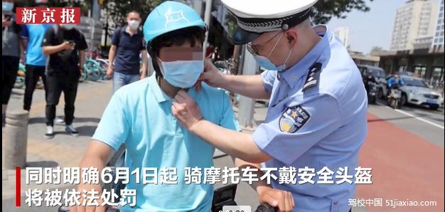 公安部:6月1日起不戴头盔处罚仅限于摩托车 暂不罚电动车